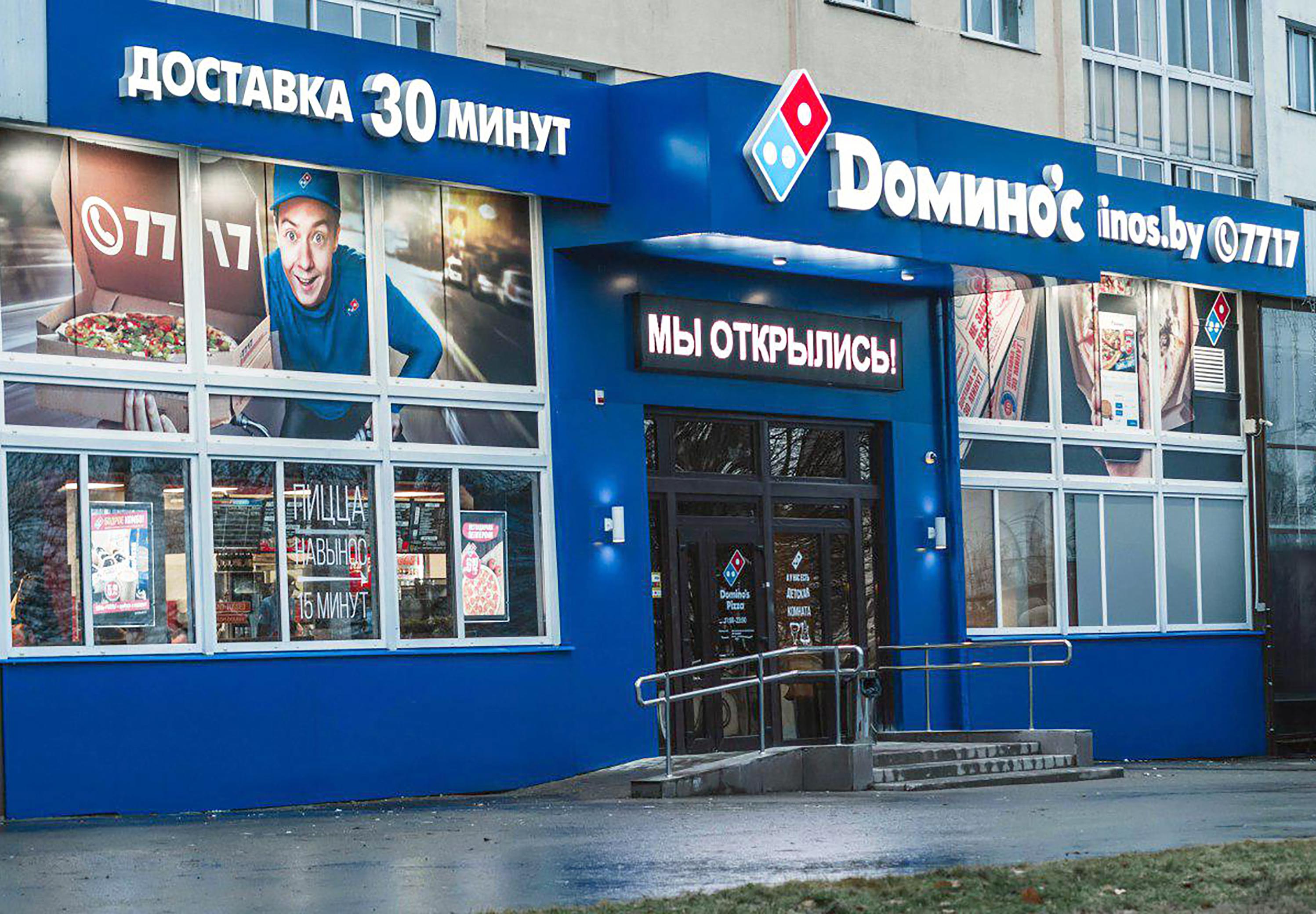 Доставка еды в Витебске